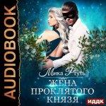 Мика Ртуть - Жена проклятого князя (2019) MP3