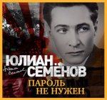 Юлиан Семенов - Пароль не нужен (2019) MP3