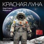 Ким Стэнли Робинсон - Красная Луна (MP3)