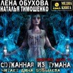 Лена Обухова, Наталья Тимошенко - Сотканная из тумана (2019) MP3