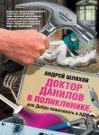 Андрей Шляхов - Доктор Данилов в поликлинике, или Добро пожаловать в ад! (2019) MP3