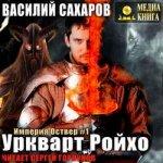 Василий Сахаров - Уркварт Ройхо (2019) MP3