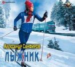 Александр Санфиров - Лыжник (2019) MP3