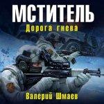 Валерий Шмаев - Мститель. Дорога гнева (2019) MP3
