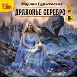 Марина Суржевская - Драконье серебро (2019) MP3