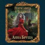Анна Бруша - Некрасавица и чудовище (2019) MP3