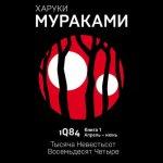 Харуки Мураками - 1Q84. Тысяча Невестьсот Восемьдесят Четыре. Книга 1. Апрель–июнь (MP3)