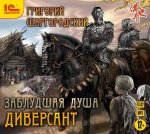 Григорий Шаргородский - Заблудшая душа. Диверсант (MP3)