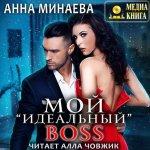 Анна Минаева - Мой «идеальный» BOSS (2019) MP3