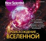 Происхождение Вселенной (2019) MP3