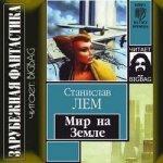 Станислав Лем - Мир на Земле (2019) MP3