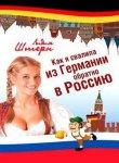Лидия Штерн - Как я свалила из Германии обратно в Россию (2019) MP3