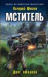 Валерий Шмаев - Мститель (4 книги) (2019) МР3