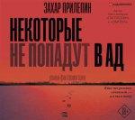 Захар Прилепин - Некоторые не попадут в ад (2019) МР3
