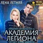 Лена Летняя - Академия Легиона (2019) MP3