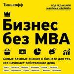 Олег Тиньков, Максим Ильяхов - Бизнес без MBA (2019) MP3