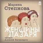 Марина Степнова - Женщины Лазаря (MP3)