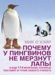 Мик О'Хэйр - Почему у пингвинов не мерзнут лапы? И ещё 114 вопросов, которые поставят в тупик любого учёного (2019) MP3
