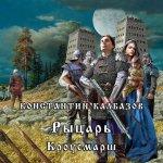 Константин Калбазов - Рыцарь. Кроусмарш (MP3)