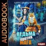 Александра Черчень - Ведьма против мага (2019) MP3