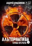 Андрей Красников - Альтернатива  (2 книги) (2019) МР3