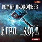 Роман Прокофьев - Игра Кота. Книга 5 (2019) MP3