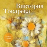 Виктория Токарева - Жена поэта (сборник) (2019) MP3