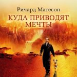 Ричард Матесон - Куда приводят мечты (MP3)