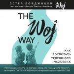 Эстер Войджицки - The Woj Way. Как воспитать успешного человека (2019) МР3
