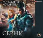 Константин Муравьёв - Серый (2019) МР3