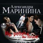 Александра Маринина - Ну, ребята, вы попали! (MP3)