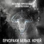 Лена Обухова, Наталья Тимошенко - Призраки белых ночей (MP3)