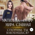 Матильда Старр, Мира Славная - Спорим, ты влюбишься? (MP3)