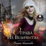 Оксана Алексеева - Отрава Их Величества (2019) МР3