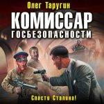 Олег Таругин - Комиссар госбезопасности. Спасти Сталина! (MP3)