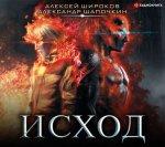 Александр Шапочкин, Алексей Широков - Исход (MP3)