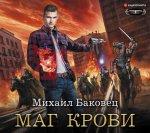 Михаил Баковец - Маг крови (2019) МР3