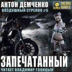 Антон Демченко - Воздушный стрелок. Запечатанный (2019) МР3