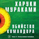 Харуки Мураками - Убийство Командора. Книга 2. Ускользающая метафора (MP3)