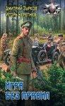 Дмитрий Зурков, Игорь Черепнев - Бешеный прапорщик (7 книг) (2019) МР3