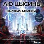 Лю Цысинь - Шаровая молния (2019) MP3