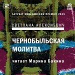 Светлана Алексиевич - Чернобыльская молитва. Хроника будущего (MP3)