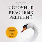 Анвар Бакиров - Источник красивых решений (2019) MP3