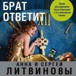 Анна и Сергей Литвиновы - Брат ответит (2019) МР3
