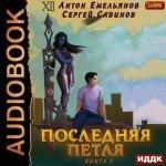 Сергей Савинов, Антон Емельянов - Последняя петля. Книга 2 (2019) МР3