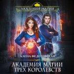 Алена Федотовская - Академия магии Трех Королевств (2019) МР3