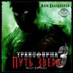 Марк Калашников - Трансформа (3 книги) (2019) МР3