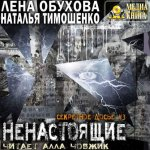 Лена Обухова, Наталья Тимошенко - Ненастоящие (2019) МР3