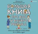 Людмила Петрановская - Большая книга про вас и вашего ребенка (МР3)