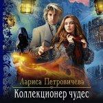 Лариса Петровичева - Коллекционер чудес (2019) МР3